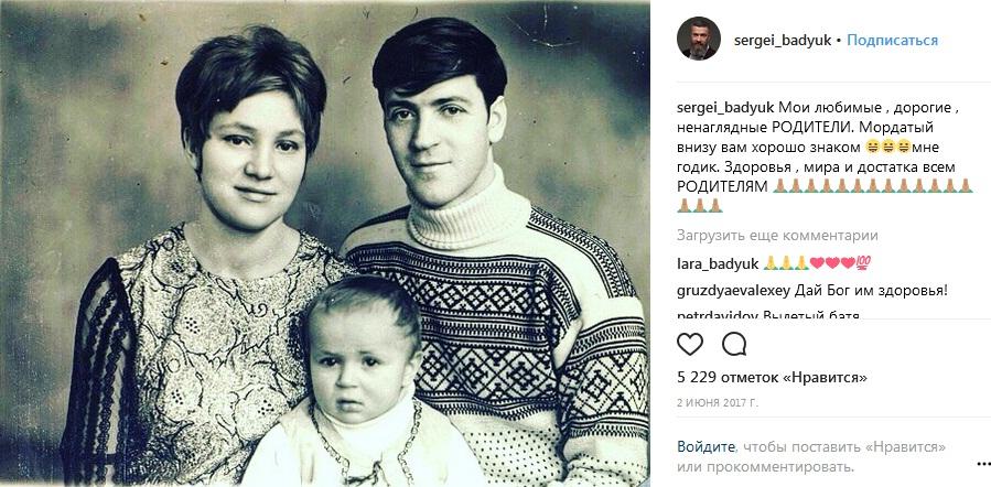 Сергей Бадюк в детстве с родителями фото