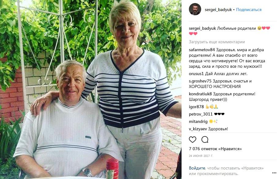 Сергей Бадюк его родители фото