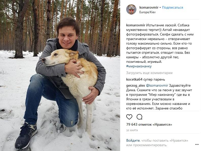 Дмитрий Комаров Инстаграм