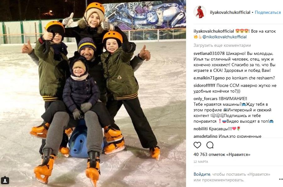 Илья Ковальчук с детьми фото