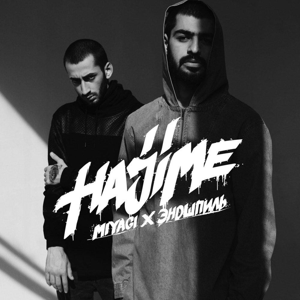 MiyaGi & Эндшпиль – HAJIME Lyrics