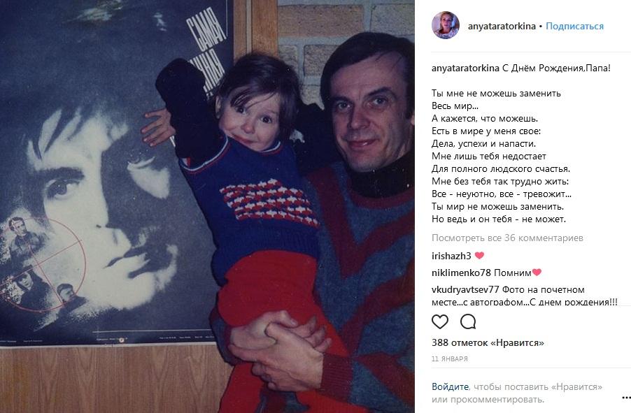 Анна Тараторкина в детстве с отцом фото