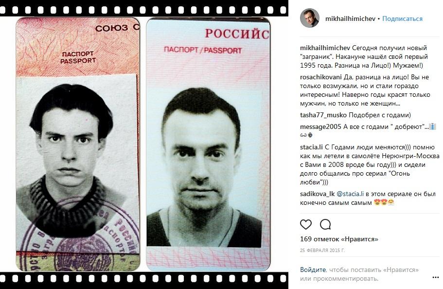 Михаил Химичев в юности и сейчас фото