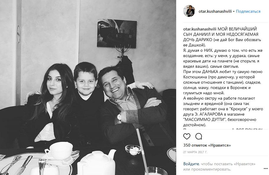 Отар Кушанашвили с детьми фото