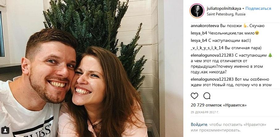 Юлия Топольницкая с мужем фото