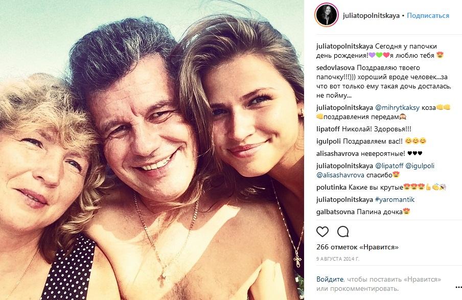 Юлия Топольницкая с родителями фото