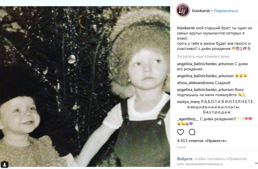 Бьянка в детстве с братом фото