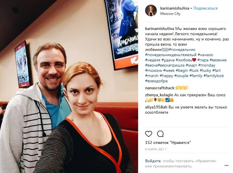 Карина Мишулина с мужем фото