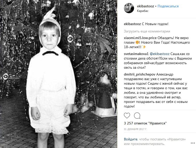 Александр Устюгов в детстве фото