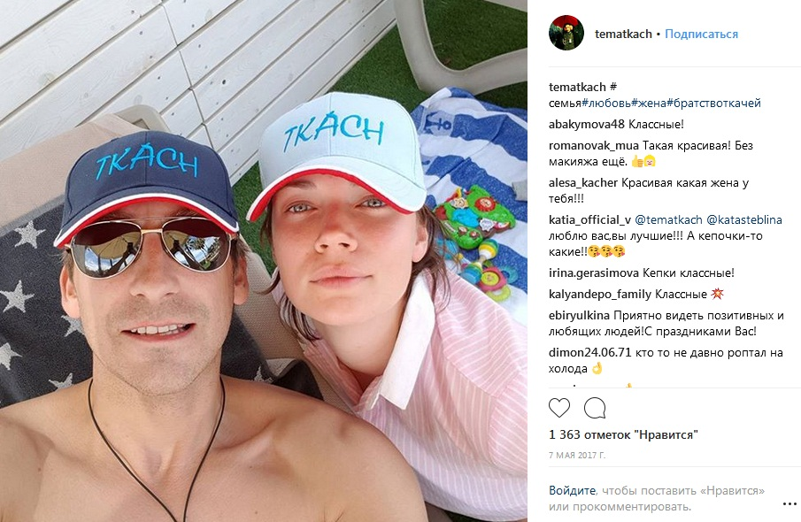 Артем Ткаченко с женой фото