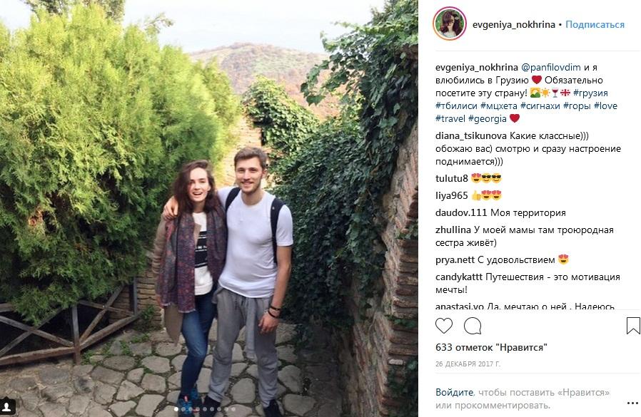 Евгения Нохрина и Дмитрий Панфилов фото