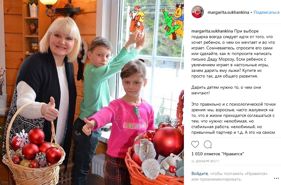 Маргарита Суханкина с детьми фото