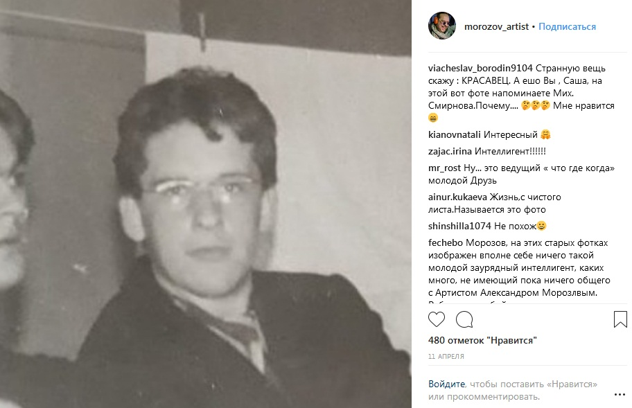 Александр Морозов в молодости фото