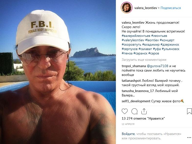 Валерий Леонтьев 2018 год