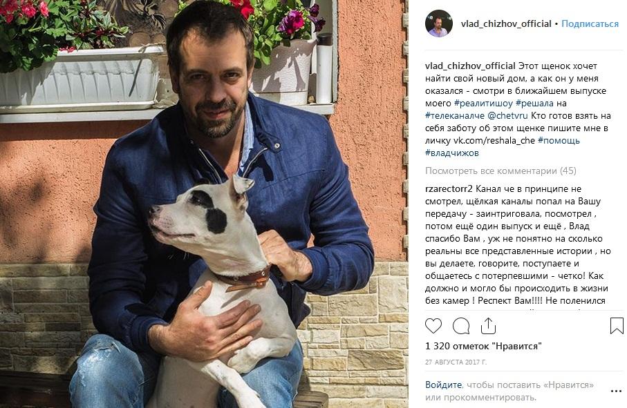 Влад Чижов Инстаграм