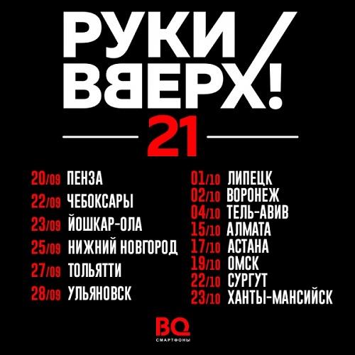 Сергей Жуков концерты 2018 год