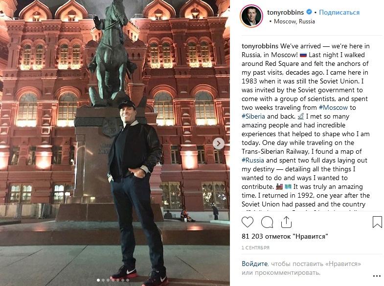 Тони Роббинс в России 2018