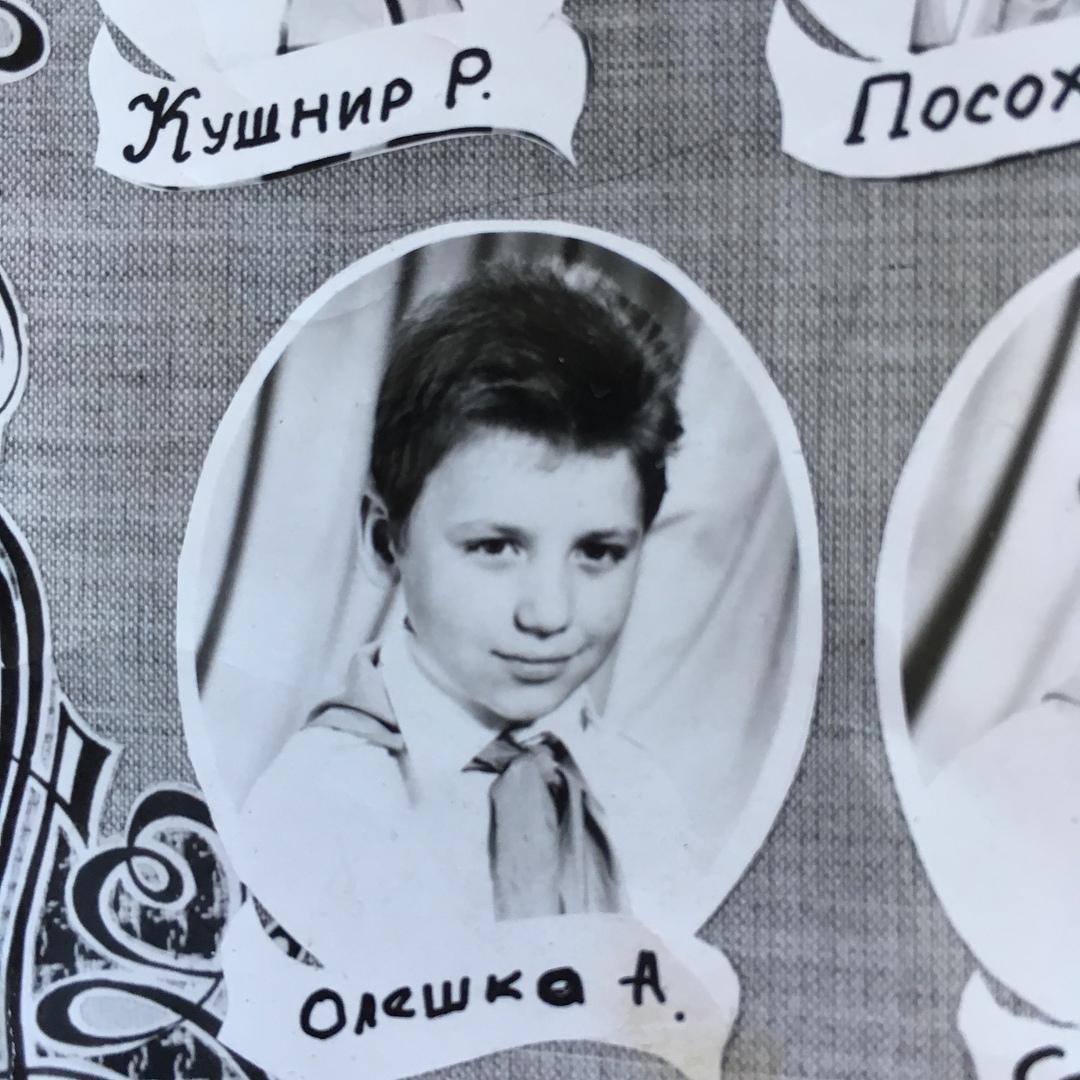 Александр Олешко в школьные годы