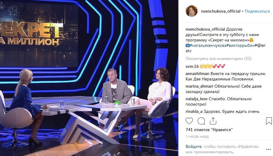 Виктор Рыбин Кадр из передачи «Секрет на миллион»