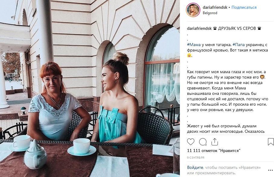 Дарья Друзьяк со своей мамой фото
