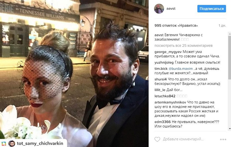 Евгений Чичваркин жена Татьяна Фокина