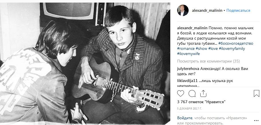 Александр Малинин в детстве фото
