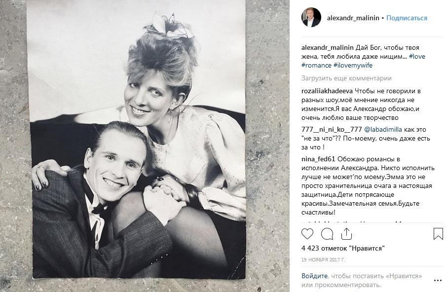 Александр Малинин с третьей женой