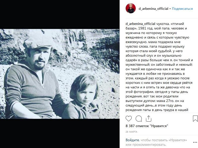 Диана Арбенина в детстве с отцом фото