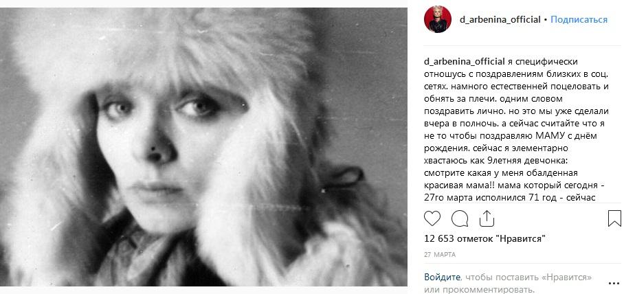 Мама Дианы Арбениной