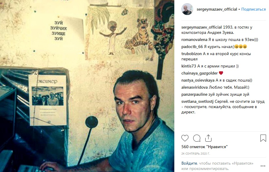 Сергей Мазаев в молодости фото