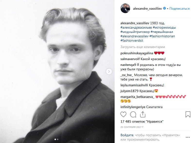 Александр Васильев в молодости