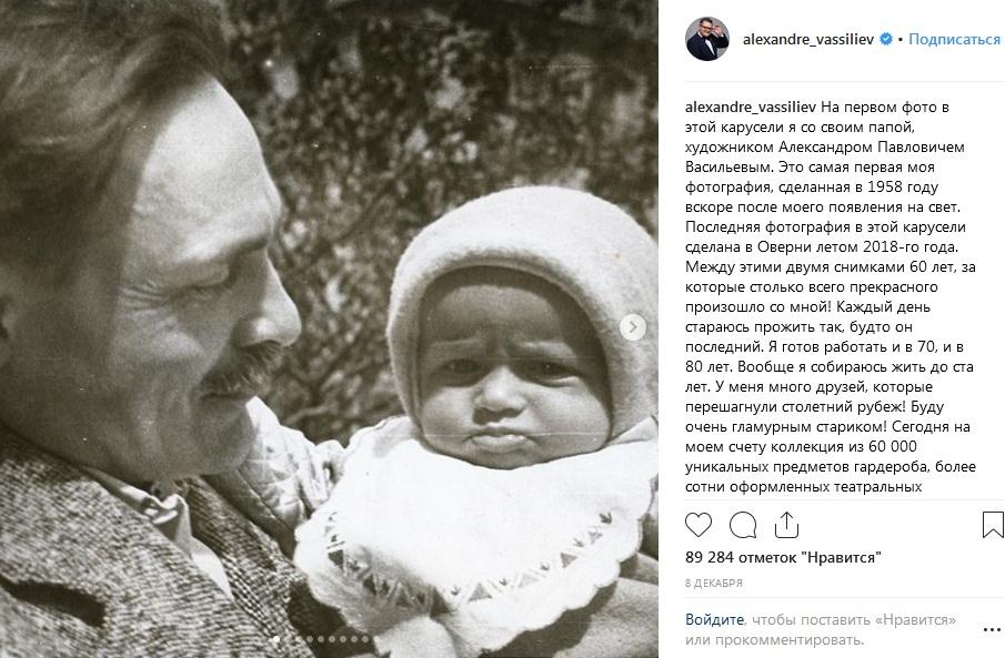 Александр Васильев с отцом