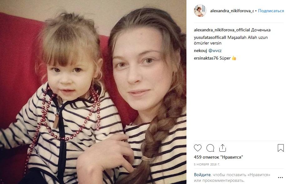 Александра Никифорова с дочерью