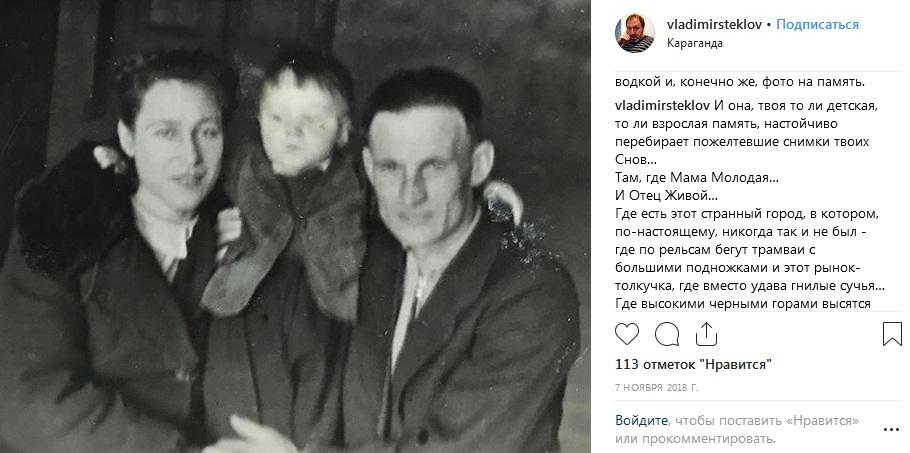 Владимир Стеклов в детстве с родителями