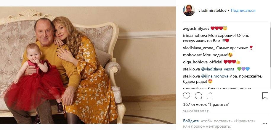 Владимир Стеклов с женой и дочкой